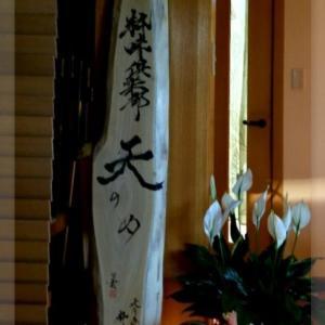 **岡山市北区 コスパも人も良すぎる 粋味倶楽部 天のめ ( あまのめ ) さんでランチ♪**