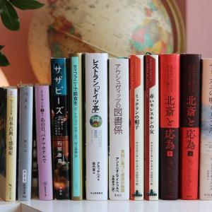 この夏に読んだ本 ♪