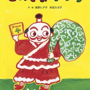 【斬新】和風クリスマス!!*とのさまサンタ