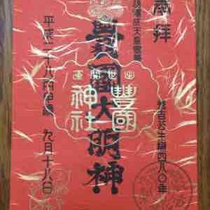豊国神社 例祭