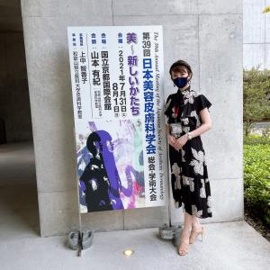 美容皮膚科学会in京都