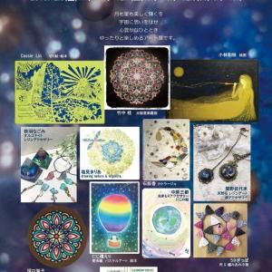 12.6-8【冬のきらめきアート展】プレ告知