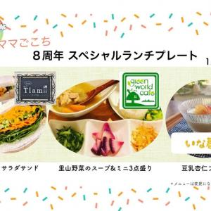 祝【ママごこち】8周年は2019.11.22開催♪