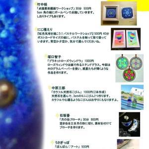 12.6-8【冬のきらめきアート展】ワークショップ