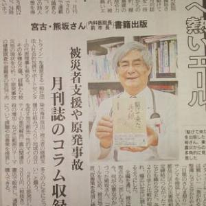 熊坂医師の書籍出版!