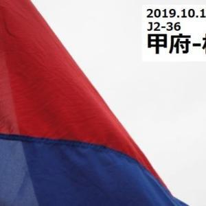 2019 10.13 vs栃木