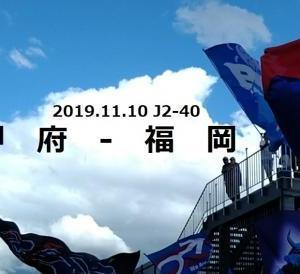2019 11.10 vs福岡
