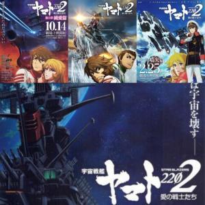 宇宙戦艦ヤマト2202 1-3