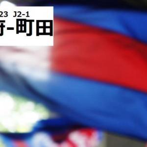 2020 2.23 甲府-町田