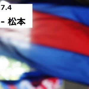 2020 7.4 甲府-松本