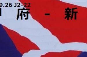 2020 9.26 甲府-新潟