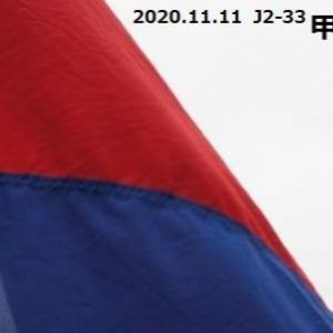 2020 11.11 甲府-水戸