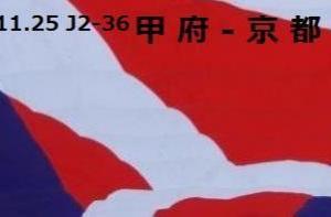 2020 11.25 甲府-京都