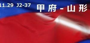 2020 11.29 甲府-山形