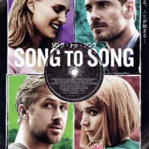 SONG TO SONG ソング トゥ ソング