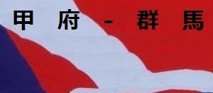 2021 9.12 甲府-群馬