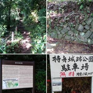 2021 秋の歴史旅 1.持舟城