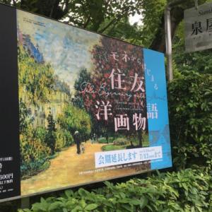 7月に京都で見た展覧会