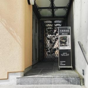 京都の美術館めぐり