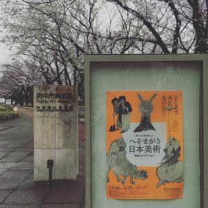 東京3日目 へそまがりと東国の地獄極楽