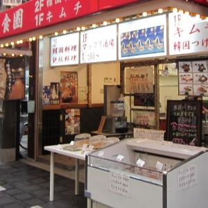 黒門市場の韓国ランチ