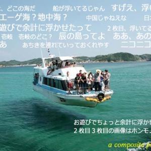壱岐・辰の島の宙船(そらふね)