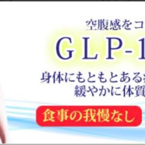 「GLP-1ダイエット」急いで痩せたい方必見!!