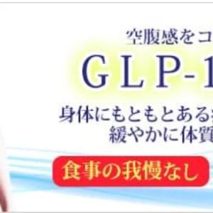 痩せたいならG-LP1‼️