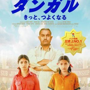 ダンガルきっとつよくなる、 いぬやしき、東映映画 広島仁義人質奪回作戦を見て