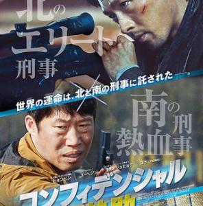 拾い物コンフィデンシャル共助、東映映画 やくざと抗争 実録安藤組。