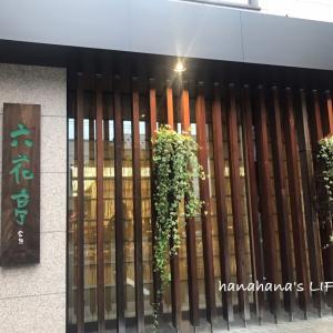 【北海道ガーデン街道 女子ひとり旅】六花亭本店 賞味期限3時間のサクサクパイ