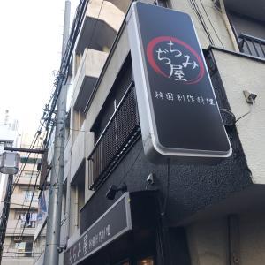 【浜松町ランチ】韓国料理 ちぢみ屋