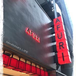 AFURI 辛紅(からくれない)