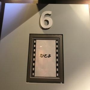 久々の映画館「ひとよ」