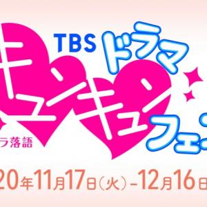 TBSドラマ キュンキュンフェス 2