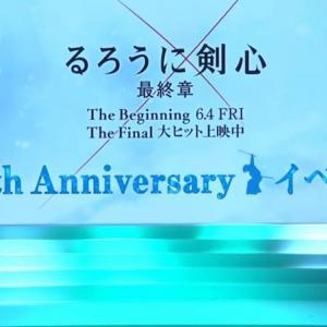 るろうに剣心最終章 10th Anniversaryイベントzoom参加