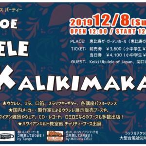 12/8PoePoeメレカリキマカ☆
