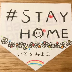 Stay Home☆野球アナウンス
