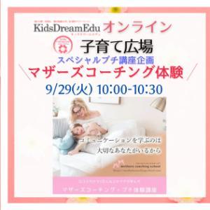 まさかの無料オンライン講座★マザーズコーチングを学ぼう!