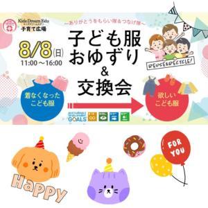 8/8 子ども服お譲り会&交換会 第二弾決定!
