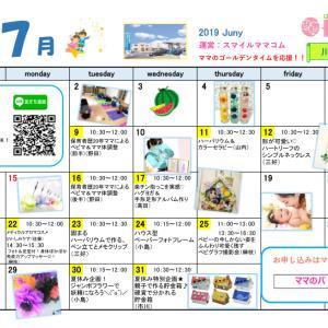 ✳︎夏休みの準備はできてますか?子連れOK講座をチェックしよう!