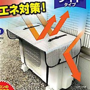 エアコン買い替えの前に試すコト【エアコン室外機用 ワイド 遮熱エコパネル】