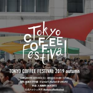 今年の秋も「東京コーヒーフェスティバル」開催