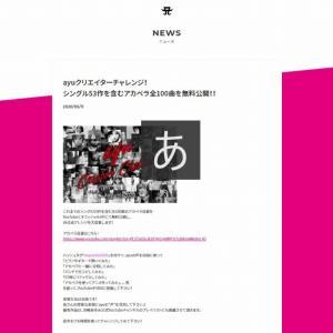 有難い事です ayuクリエイターチャレンジ! シングル53作を含むアカペラ全100曲を無料公開!!