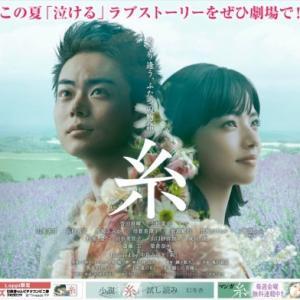 映画『糸』を観てきました 心のリセット