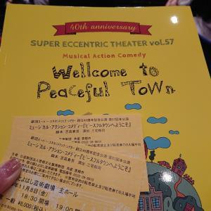 劇団スーパー・エキセントリック・シアター「ピースフルタウンへようこそ」