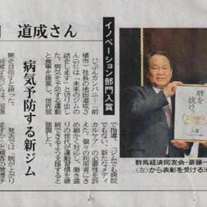 Droitの池田道成さんが「群馬イノベーションアワード」で入賞しました、すごいです、おめでとう!