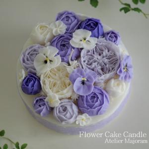 フラワーケーキキャンドル・ホールケーキ