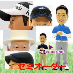 ゴルフマイフィギュア【セミオーダー】のご紹介