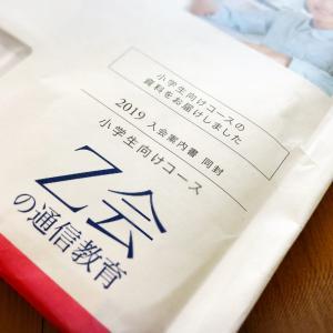 海外受講者向けの通信教育|Z会のタブレットコースがオススメな理由【小学生編】